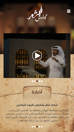 Majles Al-She3r