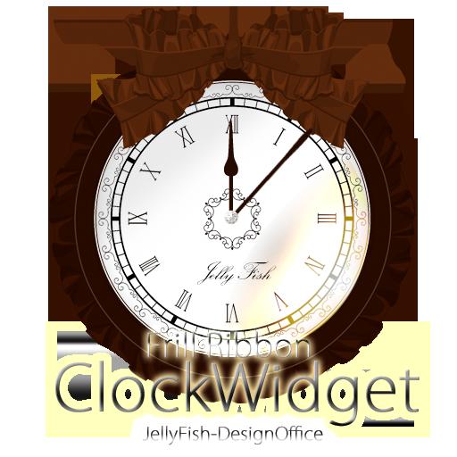 フリルリボンの時計ウィジェット☆チョコブラウン 個人化 App LOGO-硬是要APP