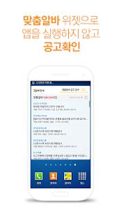 알바천국 맞춤알바 - 알바 검색앱- screenshot thumbnail