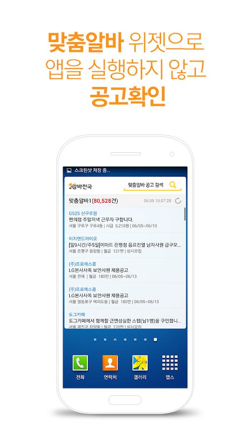 알바천국 맞춤알바 - 알바 검색앱- screenshot