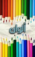 Screenshot of Alwan - ألوان
