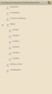 Το συναχωμένο η…, Ε.Αμανατίδου - screenshot thumbnail