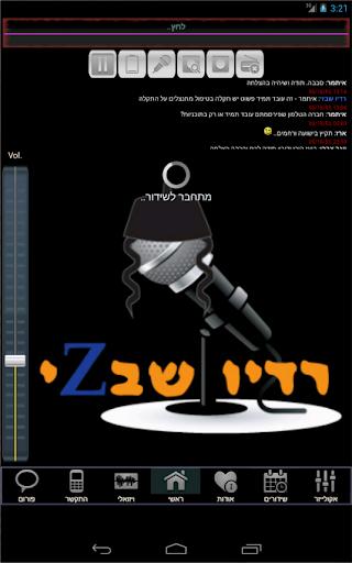 רדיו שבזי - מורשת תימן