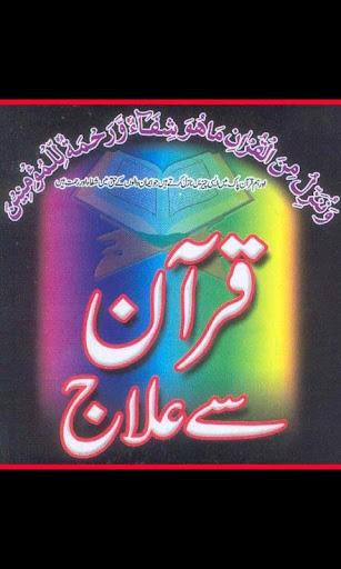 Quran Se Ilaaj