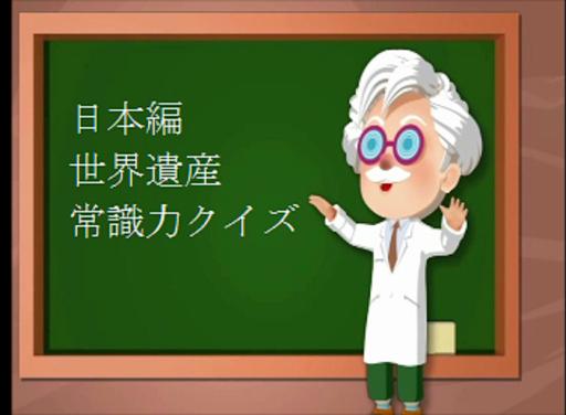 日本編 世界遺産・常識力クイズ⓪