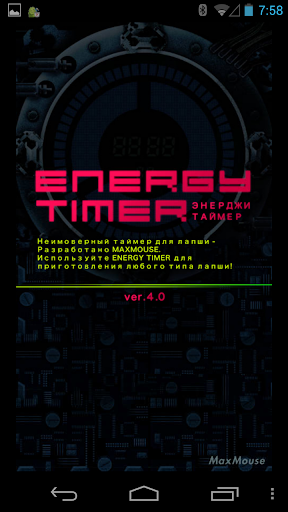 Energy Timer Russian English