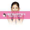 예쁜얼굴형 만들기 icon