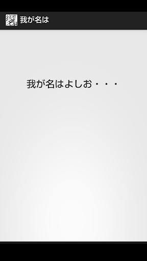 【免費娛樂App】我が名は-APP點子