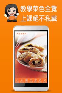 玩教育App|台灣小吃教室免費|APP試玩