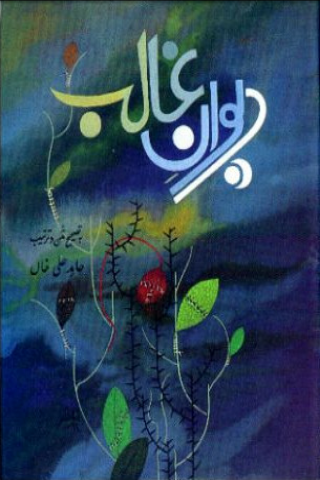 Deewan e Ghalib
