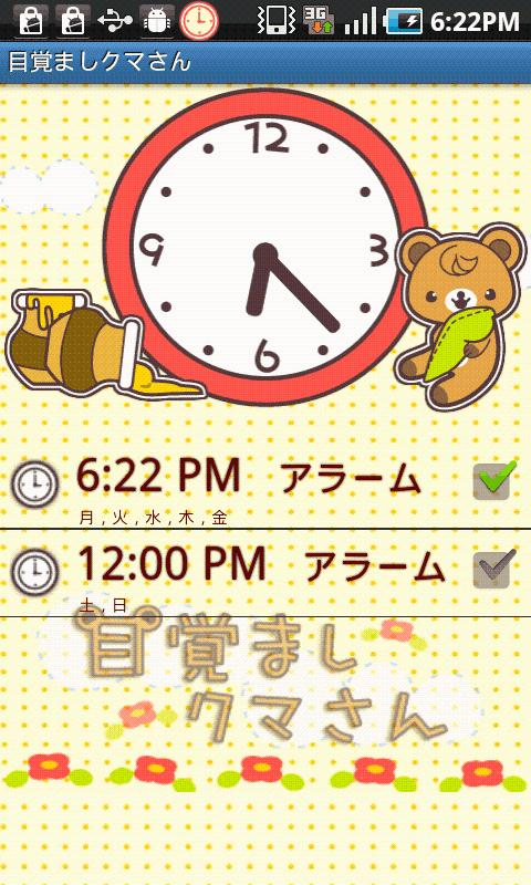 Alarm Bear - screenshot