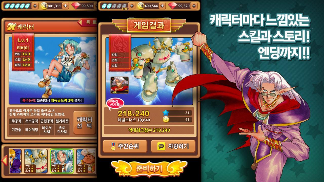 건버드:오락실제왕의 귀환 for Kakao - screenshot