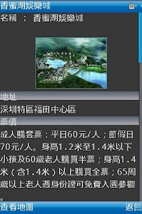 深圳通-City Guide- screenshot thumbnail