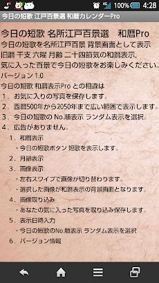 今日の短歌 名所江戸百景選 和暦カレンダーProのおすすめ画像5