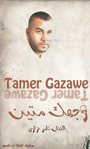 تامر غزاوي