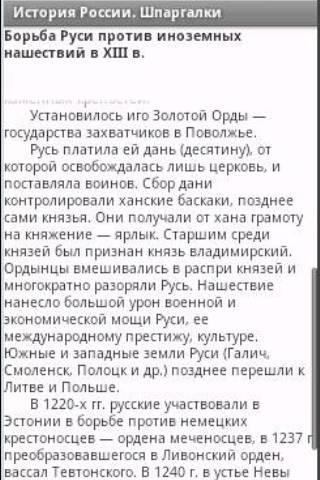 История украинской культуры шпаргалки книга
