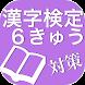 漢字検定6級対策