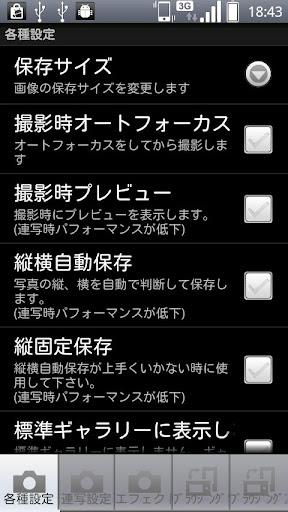 SilentCamera NINJA FREE 1.8.2 PC u7528 5