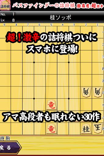 パスファインダーの詰将棋1