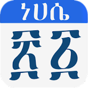 App Ethiopian Calendar APK for Windows Phone