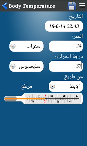 Body Temperature  screenshots 7
