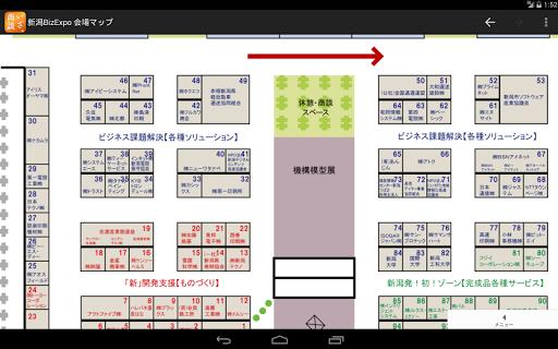 NIIGATA BIZ EXPO MAP 2.2 Windows u7528 6