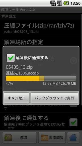 ZIP with Pass Latest Version APK 2