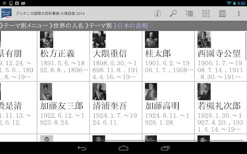【免費書籍App】ブリタニカ国際大百科事典 小項目版 2014-APP點子