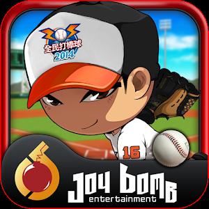 全民打棒球2014 體育競技 App LOGO-硬是要APP