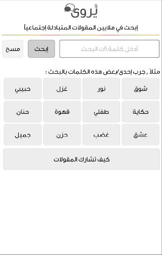 يروى - مقولات عربية