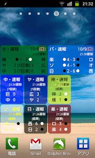 プロ野球速報Widget2014