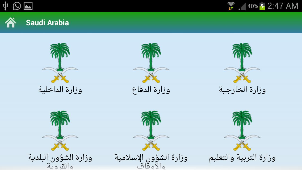 ‫Saudi Arabia - screenshot