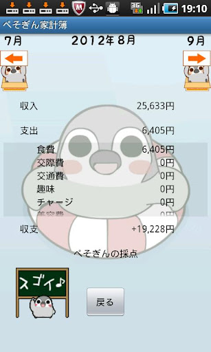 Pesoguin Housekeeping Book NFC 1.0 Windows u7528 6