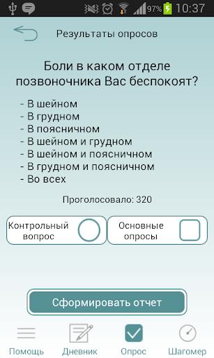玩健康App|Медицинский дневник Spinet.ru免費|APP試玩