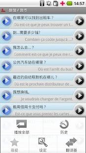 iSayHello Chinese - French - screenshot thumbnail