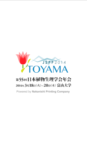 jspp2014 第55回日本植物生理学会年会