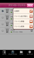 Screenshot of Download Tube ダウンロードチューブ