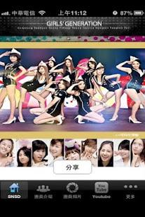 SNSD少女時代粉絲團