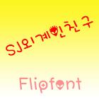 SJAlienfriend Korean Flipfont icon