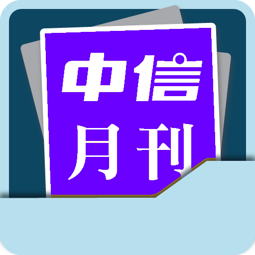 中信月刊 Chinese Today 1994-2000 LOGO-APP點子