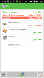 AndroMoney Screenshot