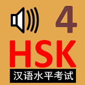 HSK Chinese Flashcards Level 4