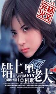 冷少的彪悍妻【热门畅销言情小说】