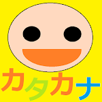 App tarking! Katakana practice
