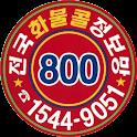 800화물콜(신)