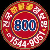 800화물콜 (신)