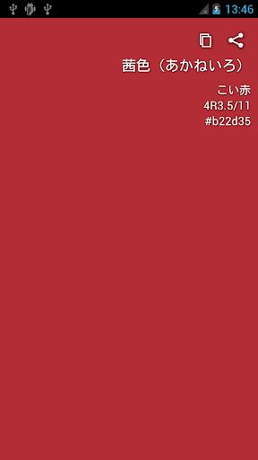 u6163u7528u8272u540du3092u899au3048u3088u3046uff01uff5eu8272u5f69u691cu5b9au5bfeu7b56uff5e 1.1 Windows u7528 5
