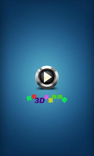 3D水果连连看HD