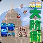 成金大防衛 icon