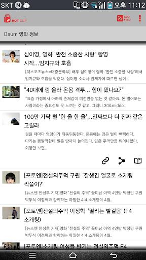 피드기반 실시간 이슈 검색기 핫클립 HotClip